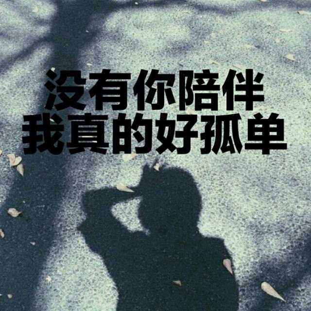 【没有你陪伴真的好孤单】